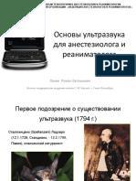 uzi_osnovy