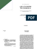 Анатомия человека Иваницкий.pdf