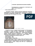 Методическое пособие опалубка.doc