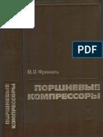 поршневые компрессоры.pdf