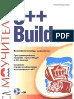 Культин Н. Б. Самоучитель C++ Builder