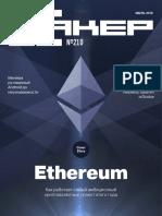 Hacker journal from 2016-07