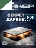 Hacker journal from 2016-09