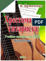 Yarmolenko_2016.pdf1927991677