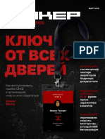 Hacker journal from 2016-03