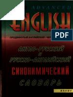 1_Sinonimicheskiy_slovar_Litvinov_2002.pdf