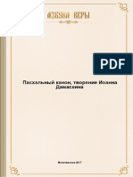 Јован Дамаскин - Васкршњи канон