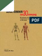 Анатомия за 30 секунд.pdf
