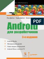 Detel_Pol_Android_dlya_razrabotchkov_Litmir.net_549030_original_3efb1.pdf