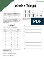 Aprendendo o Hangul