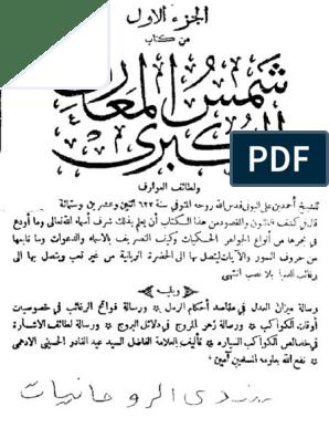 شمس المعارف الكبرى ج1