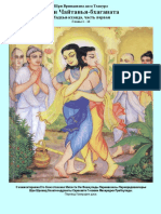 Chaytanya-bkhagavata_-_Madkhya-kkhanda_1-12_s_kommentariami_Kaviradzha_das_2016