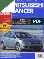 Mitsubishi_LANCER_X