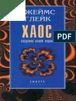 Glik_Haos-Sozdanie-novoy-nauki.230456.fb2.epub