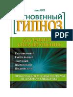 Авер_Анна_Мгновенный_гипноз_Как_работает_сила_внушения_2014.pdf