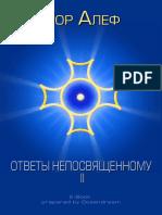 Zor_Alef_-_Otvety_neposvyaschennomu_II.pdf