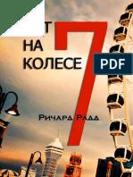 Р Радд - 7 лет на колесе.pdf