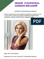 Реактивный ускоритель исполнения желаний.pdf