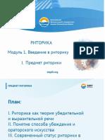 1._Предмет_риторики.pptx__2_