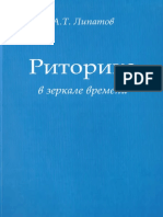 FUP_Ritorika_Lipatov.pdf
