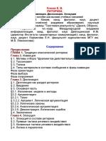Klyuev_E_V_-_Ritorika.doc