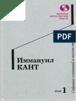Иммануил_Кант_Собрание_сочинений_Том_1_1994.pdf
