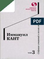 Иммануил_Кант_Собрание_сочинений_Том_3_1994.pdf