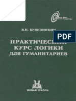 Bryushinkin_V_N_Logika_dlya_gumanitariev.pdf