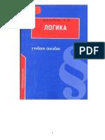 Demidov_I_V_-_Logika_2000_PDF_RUS