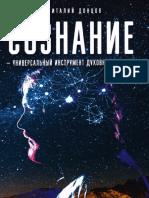 Донцов_Виталий_Сознание_универсальный_инструмент_духовных_практик.pdf