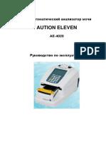 ARKAY АЕ-4020 1