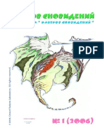 Остров Сновидений № 1 - 2006