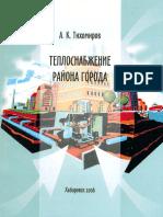 Теплоснабжение района города. А.К. Тихомиров, 2006.pdf