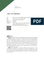 激光焊接工艺对304不锈钢薄板搭接接头组织性能的影响_王浩军