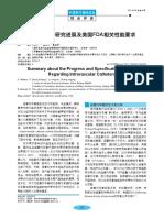 血管内导管研究进展及美国FDA相关性能要求.pdf