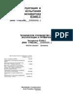 E240LC_Test_TM12734.pdf