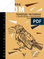 Yum_-_Priroda_cheloveka.pdf