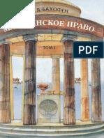 Bakhofen_I_Ya_Materinskoe_pravo_Issled_ginekokratii_drevnego_mira_v_sootvetstvii_s_ee_religioznoy_i_pravovoy_prirodoy_V_tr.pdf