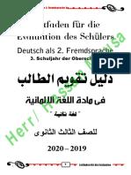 كتاب دليل التقويم  2020  (1) (1).pdf