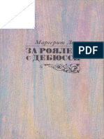 Long_Za_royalem_s_Debyussi.pdf