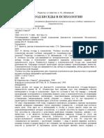 А.Айламазьян. Метод беседы в психологии.doc