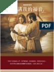 Preach My Gospel Chinese LDS Mormon Mandarin China Cantonese