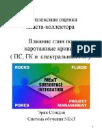 04-RUS_SP & GR - Vsh & Vcl.pdf