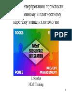 06-RUS_N-DPorosity Lithology.pdf