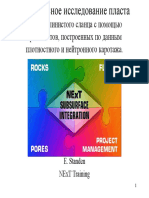 07-N-DShaley-Sand rus.pdf