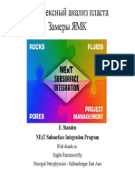 10-RUS_NMR Porosity.pdf