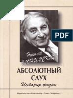 Slonimskii_774_N_-_Absolyutnyi_774_slukh_Istoria_zhizni_-_2006