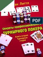 secrets_mtt-2_rus.pdf