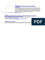 issn_1997-292X_2013_7-1_13.pdf