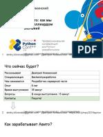 [tonion.info]  3.Цены на Avito_Дмитрий Климинский (Авито)_вер.2.pdf
